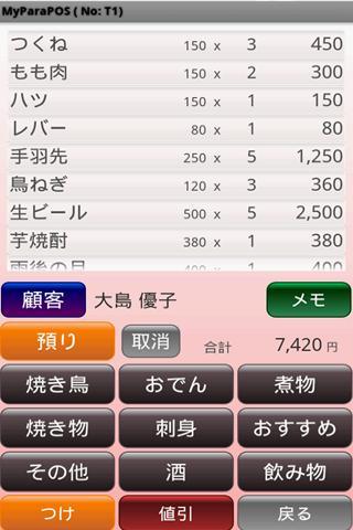 ぱられるPOSレジ顧客- screenshot