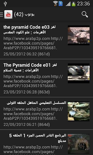 Arabp2p التراكر المفتوح