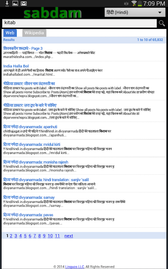 Sabdam Multilingual Search- screenshot