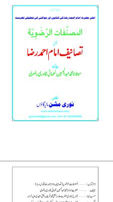Books Imam Ahmed Raza - screenshot