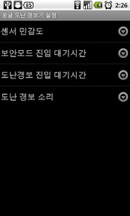 뭉글 도난 경보기 - screenshot thumbnail