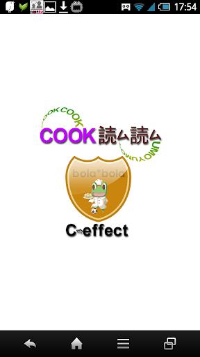 COOK読ム読ム