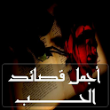 اجمل قصائد الحب