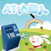 ATM達人免費版