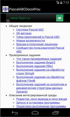 PascalABCDocs4You - screenshot