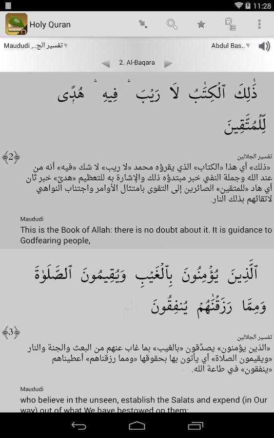Holy Quran - القرآن الكريم - screenshot