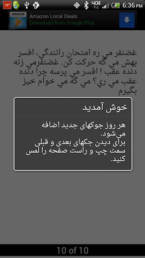 Daily Iranian Joke