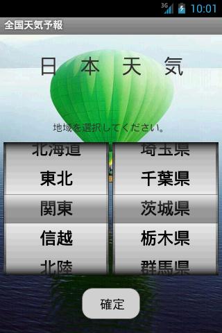 日本各地天気情報