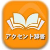 日本語アクセント辞書2