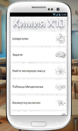 Шпаргалки по химии приложение на ipad