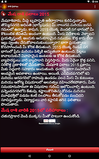 Telugu Horoscope: Rasi Phalalu - AppRecs