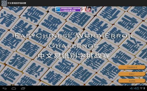 中文易中文错别字挑战赛(简体免费版)