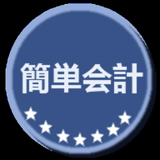 财经の簡単会計 LOGO-HotApp4Game