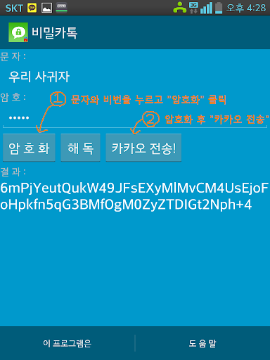 Message Cipher for Kakao