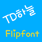 TDSky Korean FlipFont icon