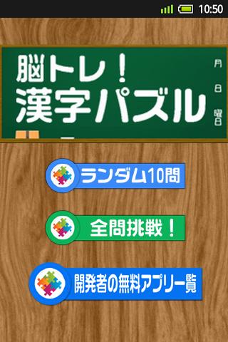 玩教育App 脳トレ!漢字パズル免費 APP試玩