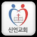 신언교회 icon