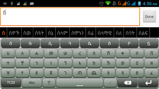 Amharic keyboard Download
