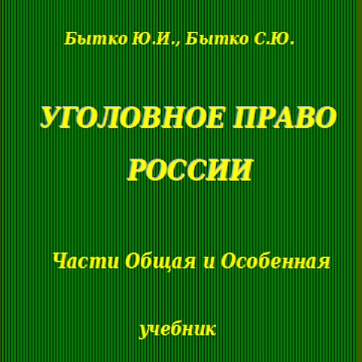 Уголовное право России.Учебник
