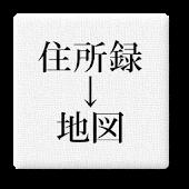 住所録→地図