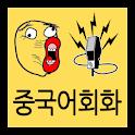 스피킹 중국어 - 음성인식 중국어 공부