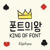 Aa폰트의왕™ 한국어 Flipfont