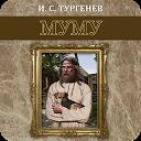 Муму. Тургенев И.С. APK