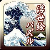 JAPANESE UKIYO-E PUZZLE
