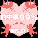 99%的中!相性占い icon