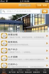 中国房屋租赁平台