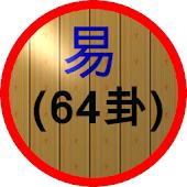 易(64卦)
