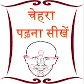 face read in hindi
