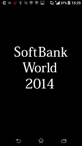 SoftBank World 2014 スタンプラリー