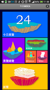 台北當代藝術館  螢幕截圖 1