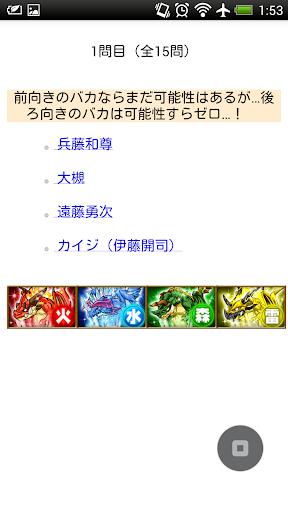 ~賭博黙示録カイジ~セリフクイズ!