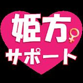 【骨盤底筋トレーニング】姫方サポート(ケーゲル)