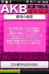 Mystery of AKB 娛樂 App-愛順發玩APP