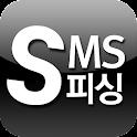 문자 - 피싱 / 스미싱 방지 icon