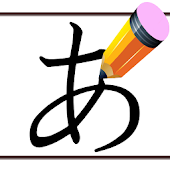 Hiragana Writing