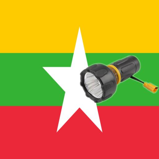 工具必備App|Lantern flash screen Myanmar LOGO-綠色工廠好玩App