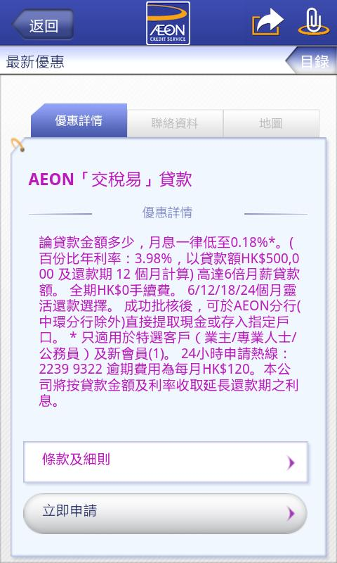 AEON Hong Kong- screenshot