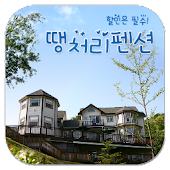 Korea Discount Pension