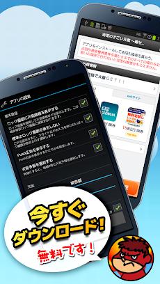 吉田のすごい天気 〜着せ替えロック画面がチョー便利〜のおすすめ画像4