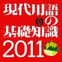 【旧版】現代用語の基礎知識 2011 logo