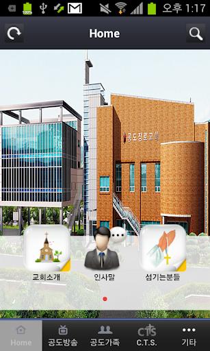 공도장로교회