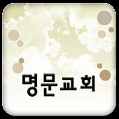 김해명문교회