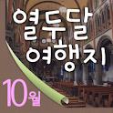 [열두달여행지]10월 사랑에 빠지는 커플여행지 icon