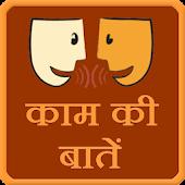 Kaam Ki Baate Hindi Book