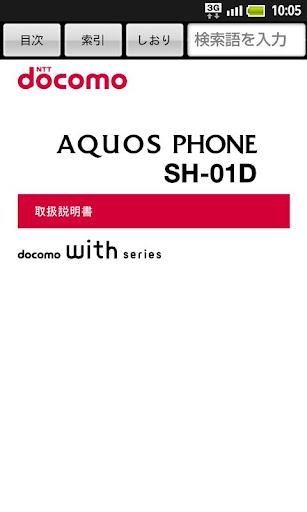 SH-01Du3000u53d6u6271u8aacu660eu66f8 2.3 Windows u7528 1