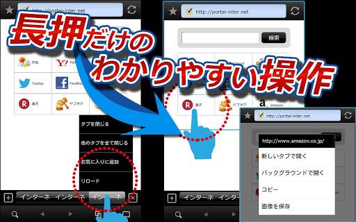 玩免費工具APP|下載インターネット ブラウザ app不用錢|硬是要APP